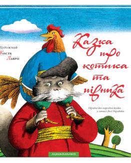 Казка про котика та півника