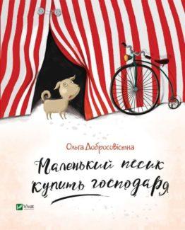 Маленький песик екпить господаря укр_1