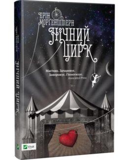 Нічний_цирк_0