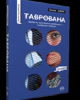 Таврована_01