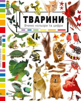Тварини вивчаємо кольори і цифри_0