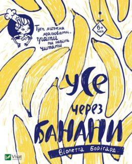 Усе_через_банани_0_1