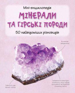 Мінерали і гірські породи_0
