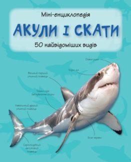 Акули і скати_01
