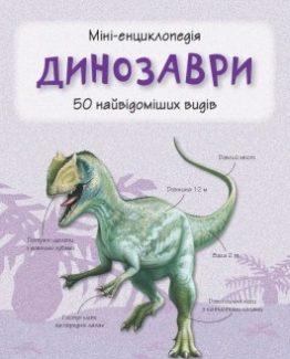 Динозаври_0