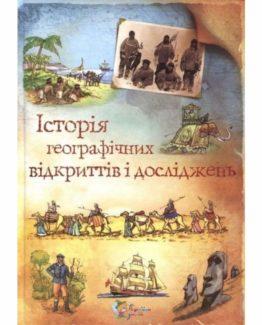 Історія географічних відкриттів і досліджень_0