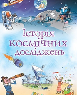 Історія космічних досліджень_0