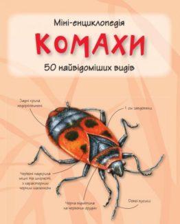 Комахи_0