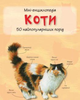 Коти_0