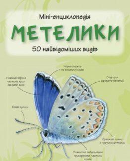 Метелики_0