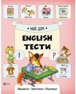 Мій дім English тести_0