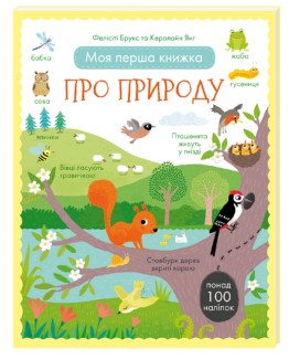 Моя перша книжка Про природу з наліпками_0