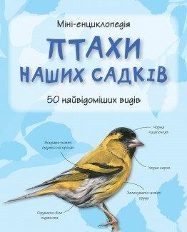 Птахи_0