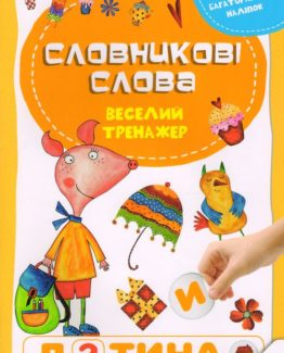 Словникові слова Веселий тренажер_0