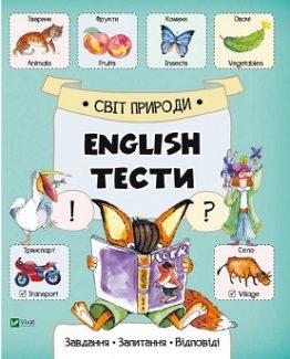 Світ природи English тести_0
