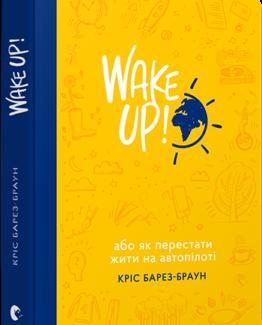 WAKE UP Прокидаємось_0