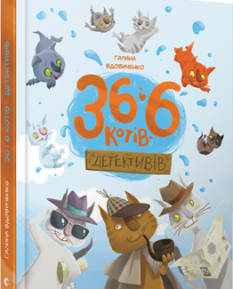 36 і 6 котів-детективів_0