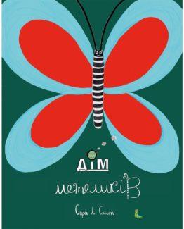 Дім метеликів_0