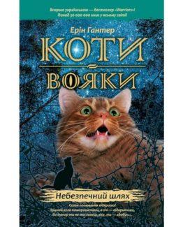 Коти-вояки Небезпечний шлях_0