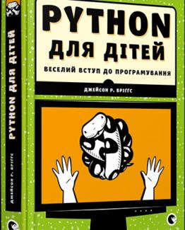 PYTHON для дітей_0