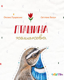 Пташина колискова_0