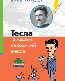 Тесла_0