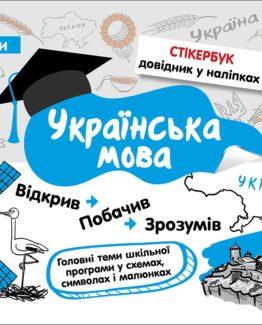 Українська мова 1-4 класи Стікербук_0
