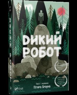 Дикий робот_0