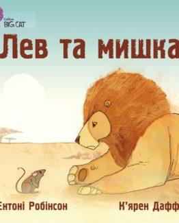 Лев та мишка_0