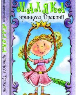 Маляка - принцеса Драконії_0