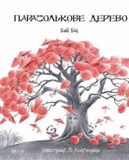 Парасолькове дерево_0