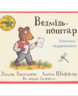 Ведмідь-поштар_0
