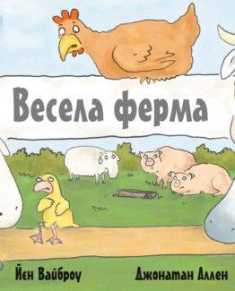Весела ферма_0