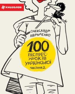 100 експрес-уроків української. Частина 2_0
