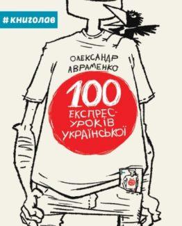 100 експрес-уроків української_0