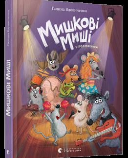 Мишкові Миші_0