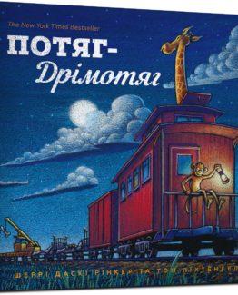 Потяг-дрімотяг_0