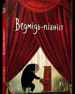 Ведмідь-піаніст_0