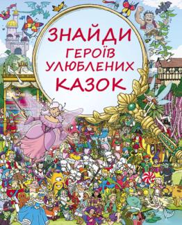 ЗНАЙДИ ГЕРОЇВ УЛЮБЛЕНИХ КАЗОК_0