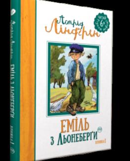 Еміль з Льонеберги. Книжка 1_0