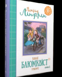 Калле Блюмквіст і Расмус. Книга 3_0