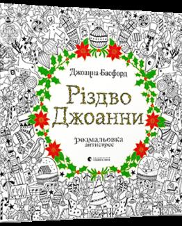 Різдво Джоанни_0