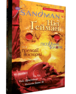 The Sandman. Пісочний Чоловік. Том 1. Прелюдії й ноктюрни_0
