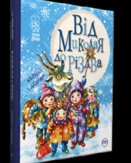 Від Миколая до Різдва _0