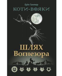 ASSA_Shlyah-Vognezora_oblogka_2-1000x750
