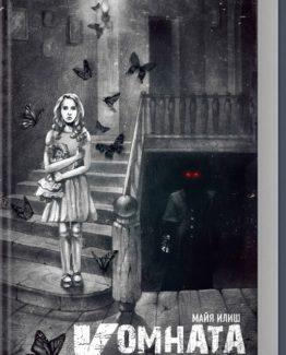 Комната кукол_0
