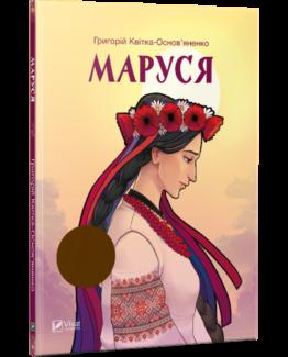 Маруся Квітка-Основ'яненко_0