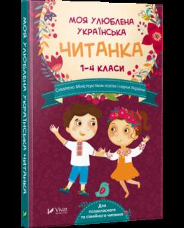 Моя улюблена українська читанка Для позакласного та сімейного читання 1-4 кл_0