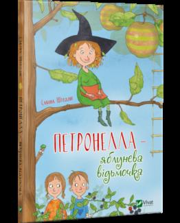 Петронелла — яблунева відьмочка_0
