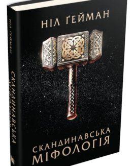 Скандинавська міфологія_0